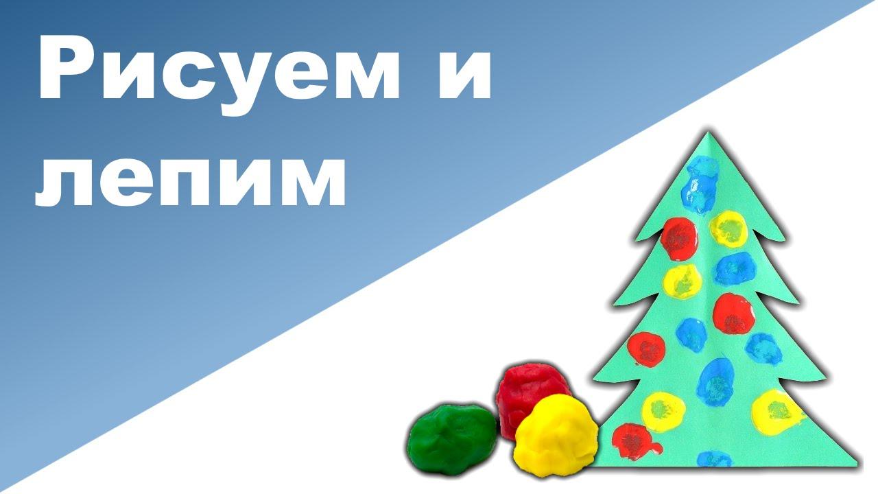 Нарисовать елку детьми новогоднюю
