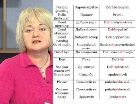 Conversational Russian 1