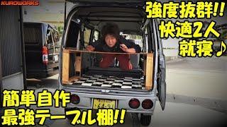 "DIYで""車中泊軽バン""を快適化♪最強の自作テーブル棚を作ってみた♪"