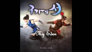 Gu Family Book OST - My Eden - Yisabel