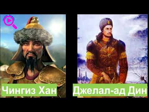Джелал-ад-Дин враг № 1 Чингиз хана.
