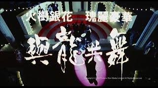[Trailer] 與龍共舞 (Dances With Dragon) - HD Version
