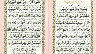 Wazifa - Salat Tunajjina - 100 times (Solve all your problems insha