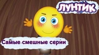 Лунтик - Самые смешные серии. Новые мультфильмы 2016