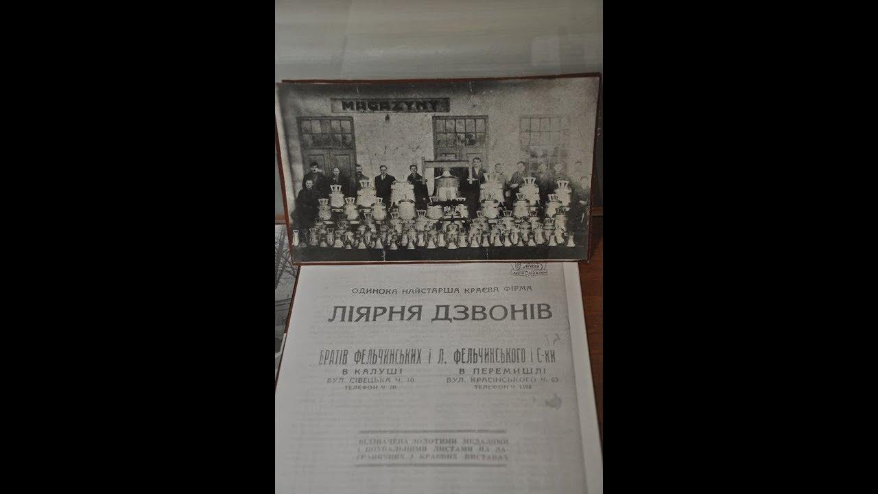 Справа дзвоноливарів Фельчинських живе. Як у Калуші вперше відкрили виставку дзвонів