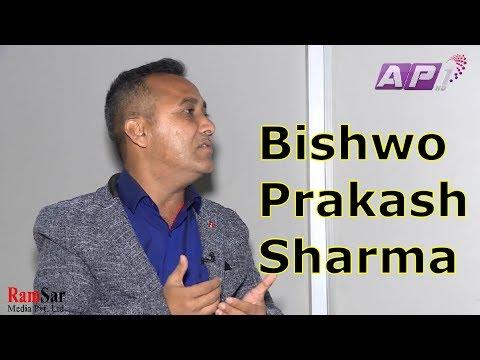 अघिल्लो चुनावमा पनि पराजित उम्मेद्वार होइन - Bishwo Prakash Sharma | Tamasoma Jyotirgamaya