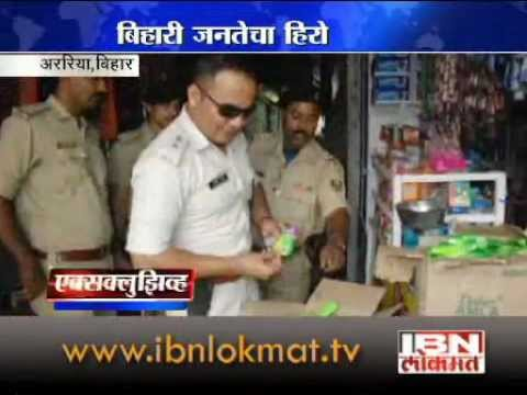 Ips Shivdeep Lande (bihar) By Ibn Lokmat video