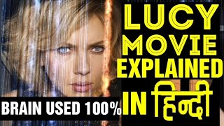 LUCY Movie explaination in HINDI