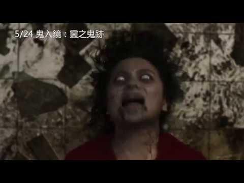 5/24《鬼入鏡:靈之鬼跡》中文版預告
