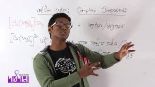 03. Complex Compound | জটিল যৌগ | OnnoRokom Pathshala