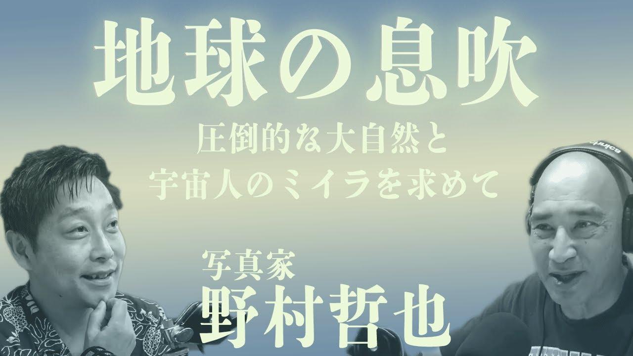 野村哲也の画像 p1_28