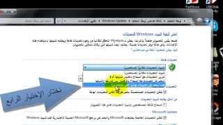 طريقة حل مشكلة التحديثات في ويندوز 7