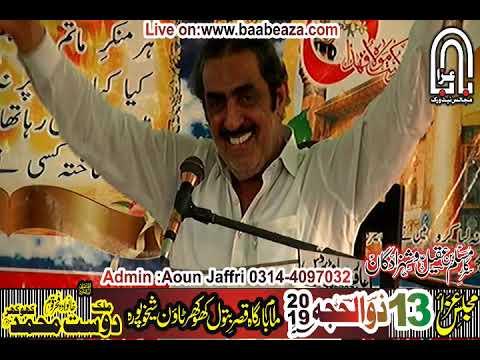 Allama Ghazanfar Abbas Tonsvi 13 Zuilhaj 2019 Khokhar Town Sheikhupura (www.baabeaza.com)