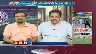 Discussion On Irregularities In Andhra Cricket Association | PART 2