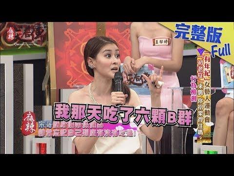 台綜-麻辣天后傳-20190219 「有年紀」女藝人運動會 「初老症」來襲 你招架得住嗎?