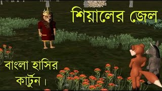 Foxes jail. Bangla funny cartoon.
