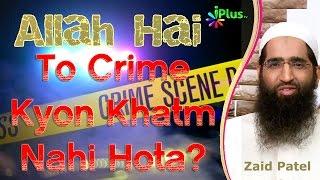 Jab Allah Hai To Phir Duniya Mein Crime Aur Zulm Khatm Kyon Nahi Hota By Zaid Patel