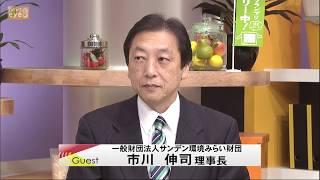 サンデン環境みらい財団 市川伸司理事長
