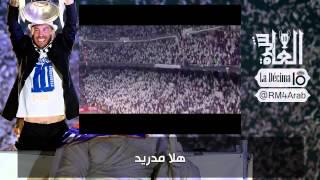 أغنية البطولة العاشرة أداء لاعبين ريال مدريد مترجمة