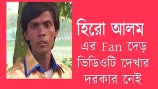 Hero Alom সম্পর্কে  কি বলে সাধারন জনগন  দেখুন ভিডিও তে   Bangla Funny video