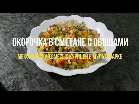 Окорочка в сметане с овощами в мультиварке. Сочная курочка с овощами - сытное и вкусное блюдо.