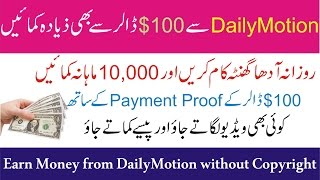 How to Earn Money From DailyMotion in Urdu/Hindi 2017