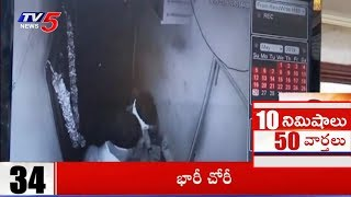 Superfast News | 10 Minutes 50 News | 27th May 2019