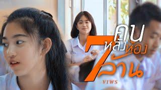 คนหลังห้อง - เนย นฤมล【OFFICIAL MV EP.1】