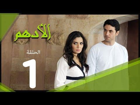مسلسل الادهم الحلقة |1| El Adham series thumbnail