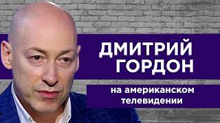 Гордон на телевидении США. Родители, детство, жена, дети, популярность, Зеленский, Саакашвили