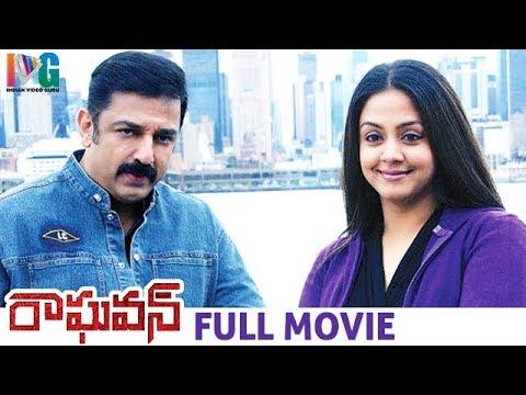 Raghavan Telugu Full Movie | Kamal Hassan | Jyothika | Gautham Menon