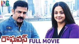 Vishwaroopam - Raghavan Telugu Full Movie   Kamal Hassan   Jyothika   Gautham Menon