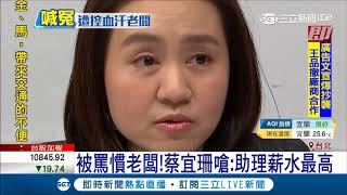 蔡宜珊遭控「慣老闆」喊冤 民進黨看不下去:不排除開除黨籍