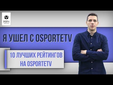 10 ЛУЧШИХ ТОПов на ОспортеТВ