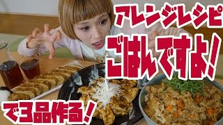 【BIG EATER】Gohan-Desuyo! arrange recipe!【MUKBANG】【RussianSato】