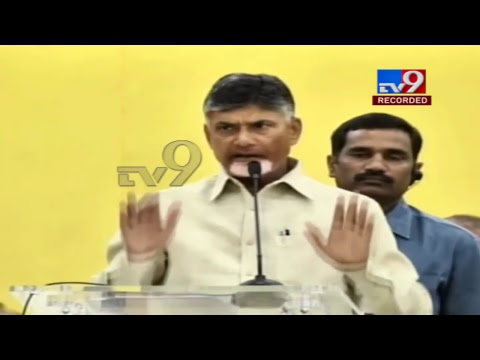 AP CM Chandrababu Press Meet LIVE @ Vijayawada  - TV9