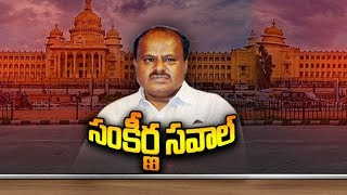Kumaraswamy Floor Test Today, Congress-JDS Lawmakers Still In Hotels | hmtv