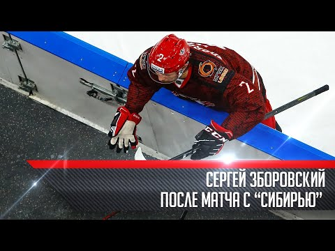 "Сергей Зборовский о матче против ""Сибири"""