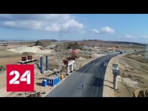 Скоростную трассу Таврида в Крыму строят круглосуточно - Россия 24