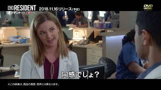 レジデント 型破りな天才研修医 第4話