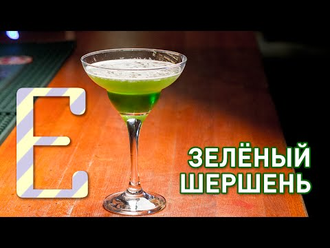 Коктейль Зелёный шершень