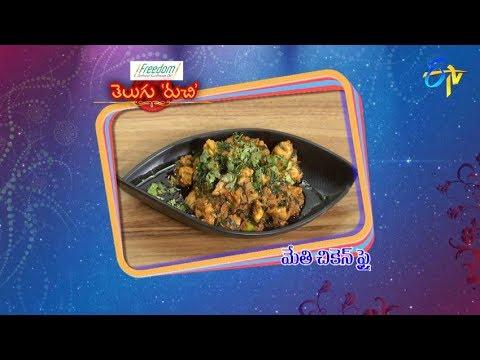 Methi Chicken Fry   Telugu Ruchi   24th October 2018   ETV Telugu