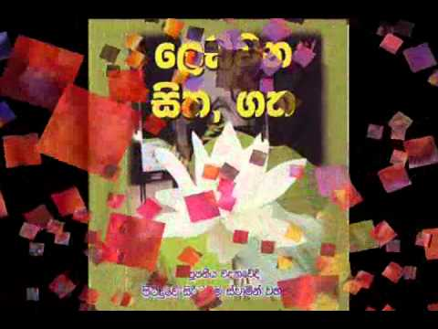 Leda Wena Sitha, Gatha  -  Pitiduwe Siridhammma ( Siri Samanthabhadra )thero - Heart And Body video