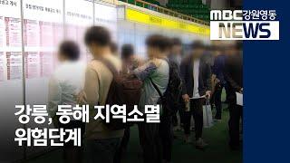 R]코로나 타격... 강릉·동해도 사라질 위기