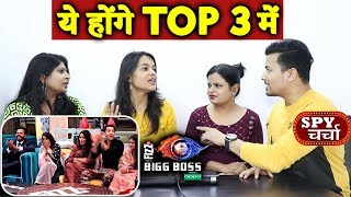 TOP 3 Contestants Of Bigg Boss 12 | Sreesanth, Dipika Kakar, Karanvir, Romil | Bollywood Spy Charcha