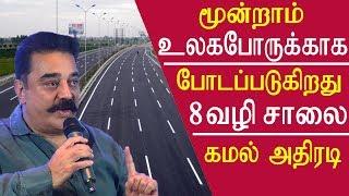 tamil news #kamalhassan kamal reveals truth on salem to chennai 8 way road tamil news live redpix