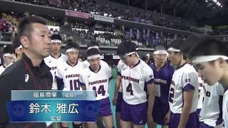 きょうの監督の金言・1月5日(土) 男子1回戦 福島商業(福島)vs土浦日大(茨城)