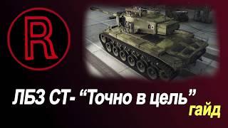 ЛБЗ СТ-2 Точно в цель или 15 пробитий