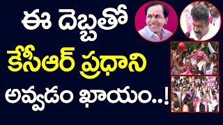 TRS Party Winning Celebrations In Hyderabad Party Office - Telangana Election Results - CM KCR - netivaarthalu.com
