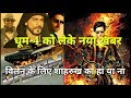 Shahrukh Khan In Dhoom4 ?  ! Dhoom 4 Details ! Announcement Soon
